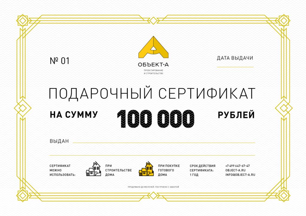 Сертификат на 100 000 р.