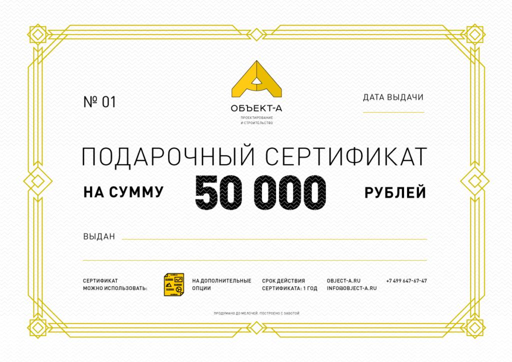 Сертификат на 50 000 р.