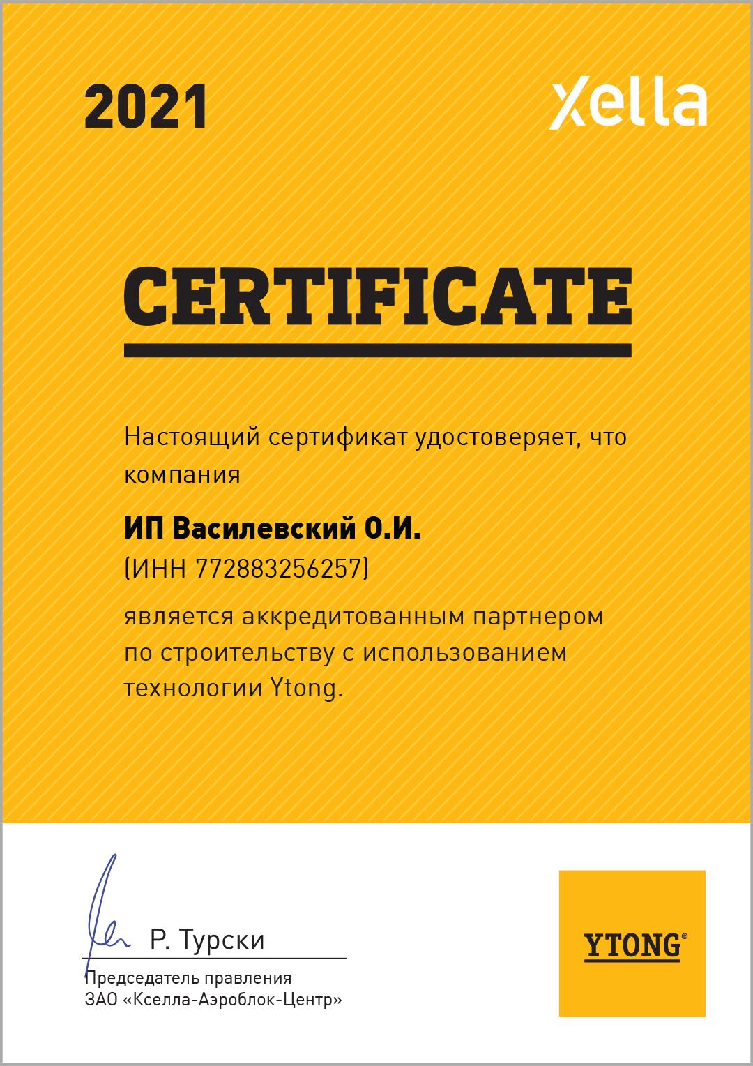 Сертификат YTONG